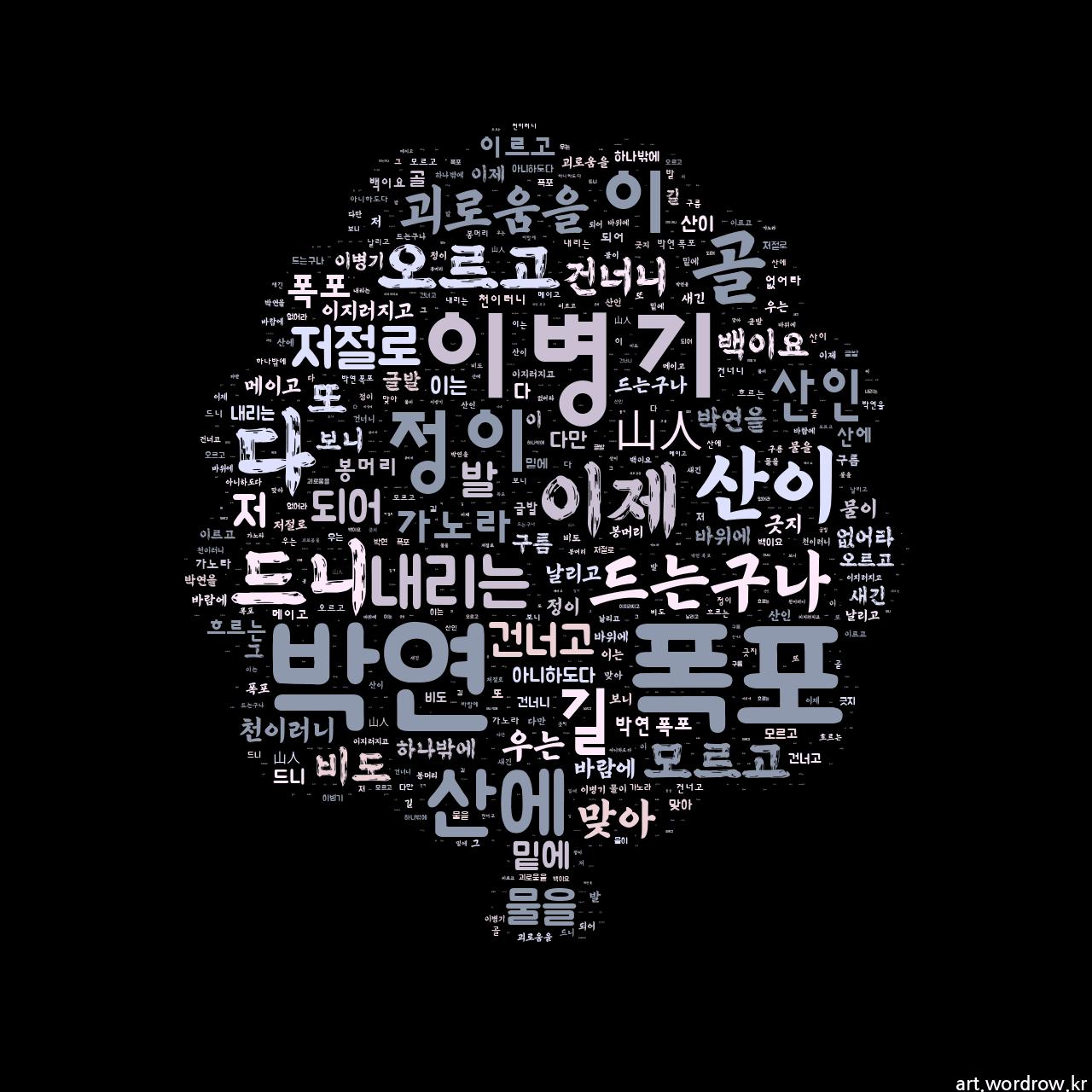 워드 아트: 박연 폭포 [이병기]-4